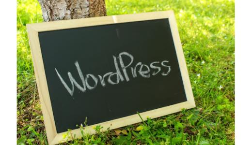 WordPress「このサイトへの接続は完全に保護されていません」の対応方法