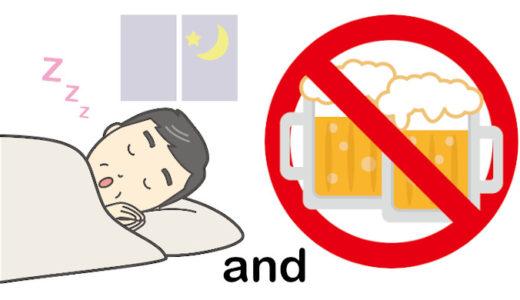 禁酒した方法で、ショートスリーパーにもなれそうな気がする3つの理由