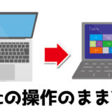 Windows10をMac風に操作できるようにする3つの設定!
