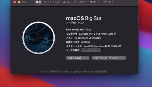 Big Surを非対応のMac mini(2012)にインストールしてみた!