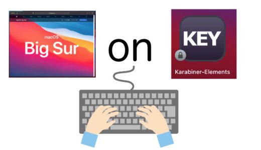 Big SurのMacでhomeキーの操作をWindows風にする。