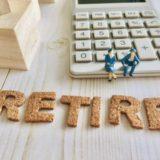 高卒会社員が50歳で早期リタイアしたときに貰える年金は?!